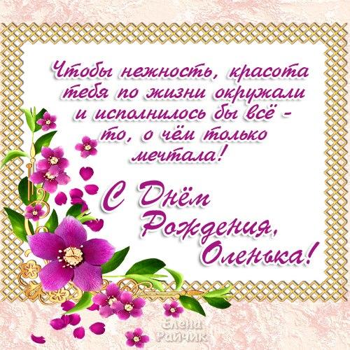 Поздравление с днем рождения ольге открытки со стихами, салютом