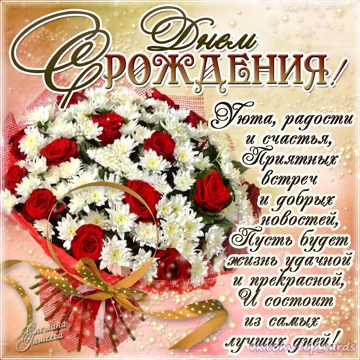 [Изображение: otkritki_s_dnem_rozhdeniya_zhenshine_kra...tsapa8.jpg]