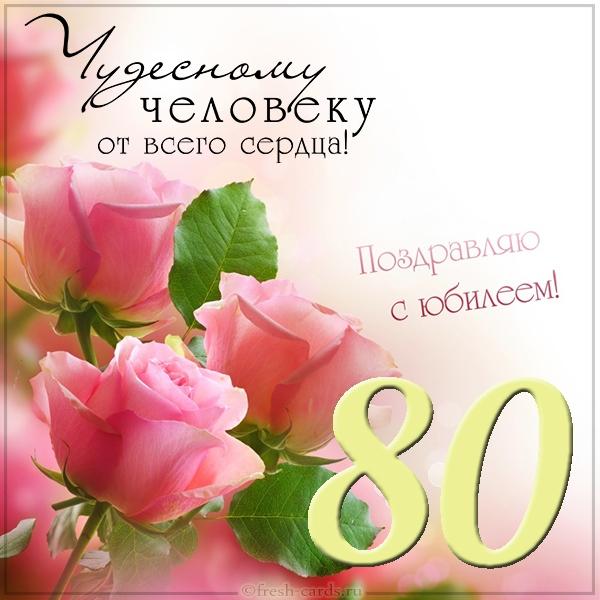 Смешные поздравления женщине с 80 летием