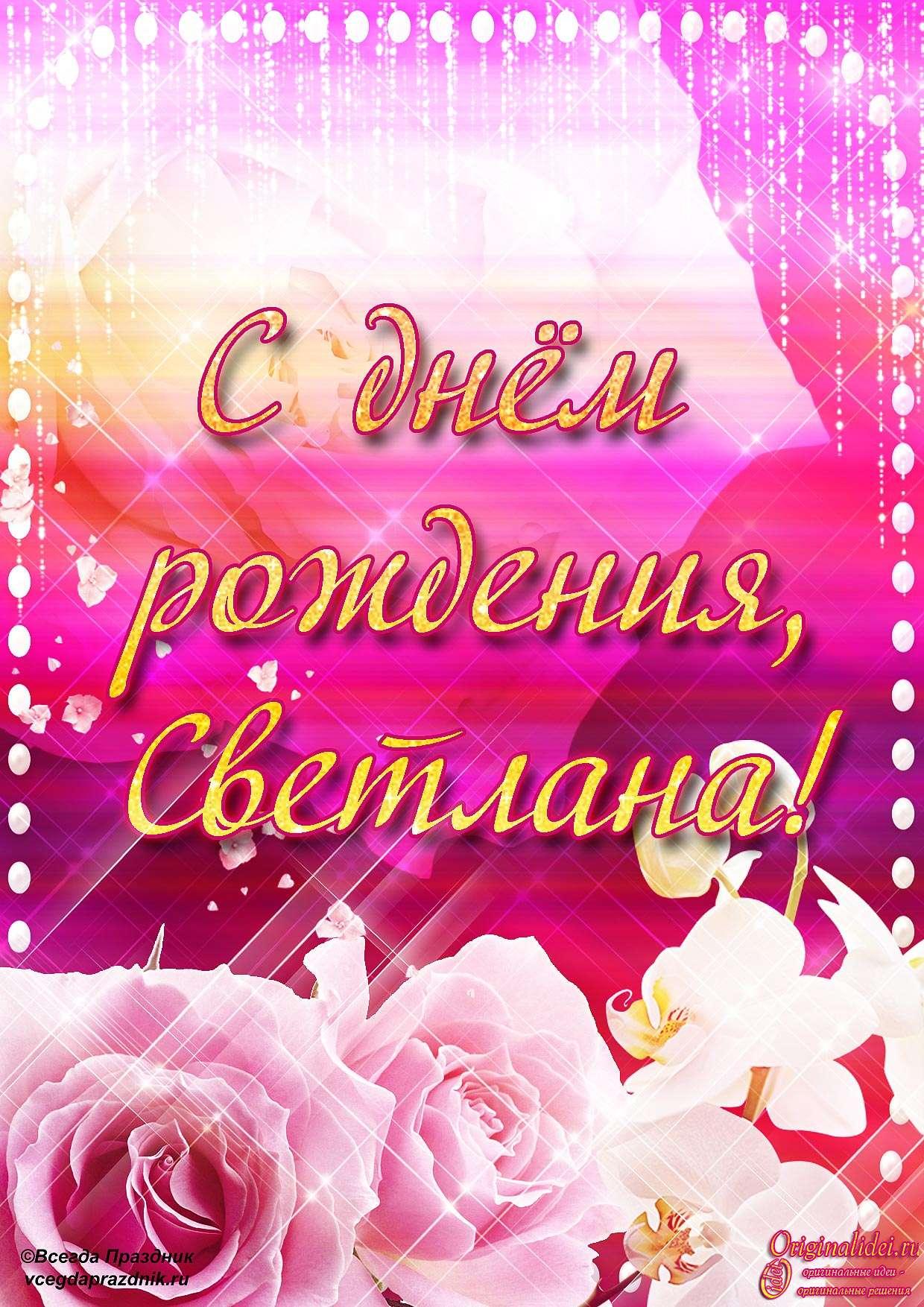 Поздравлялки, открытки именами день рождения