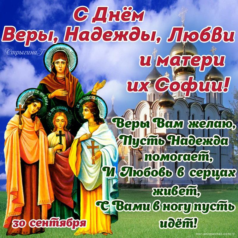 Открытка с днем ангела вера надежда любовь и мать их софья