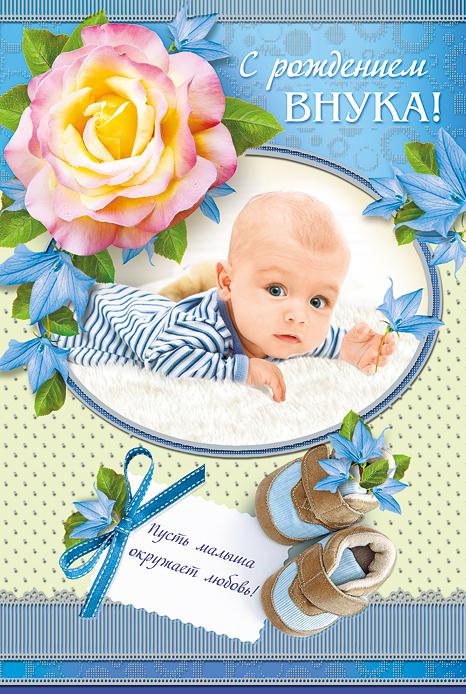 Самой, картинки с рождением внука поздравления бабушке и дедушке