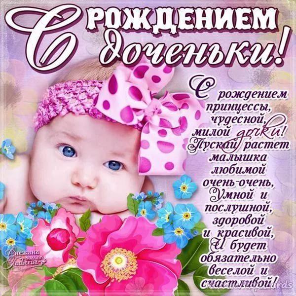 Днем рождения, открытки-с рождением дочи