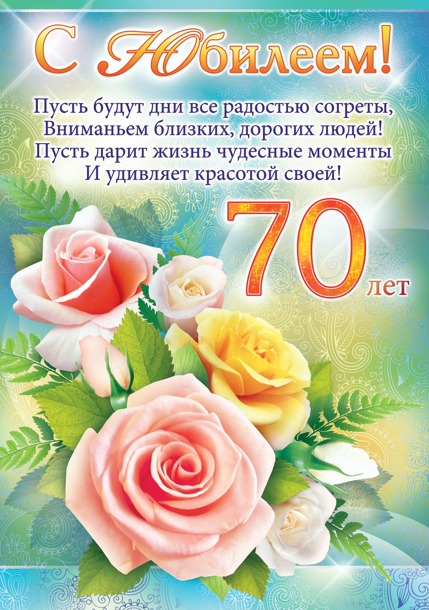 Поздравление с юбилеем 70 лет женщине картинки