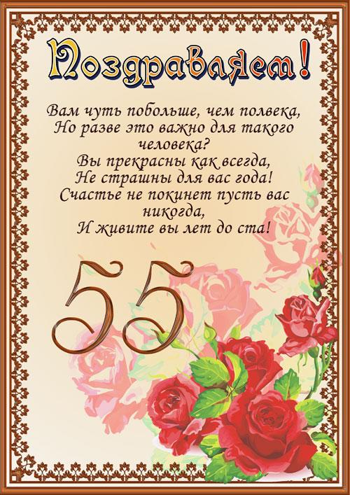 Юбилей 55 лет женщине поздравление и открытки