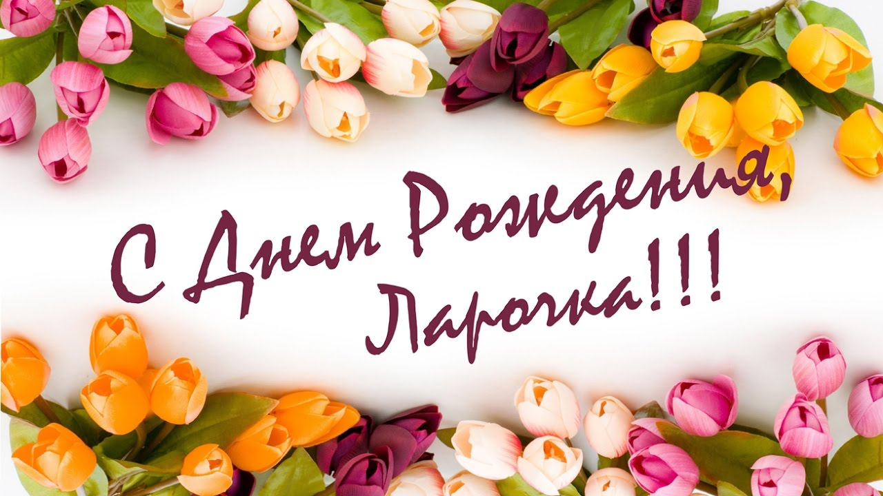 Поздравление, открытки к дню рождения лариса